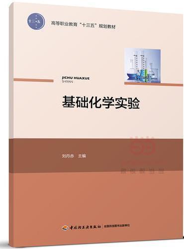 """基础化学实验(高等职业教育""""十三五""""规划教材)"""
