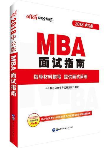 MBA面试考试用书中公2018MBA面试指南