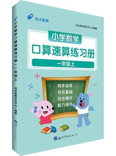 小学数学速算用书中公小学数学口算速算练习册一年级上