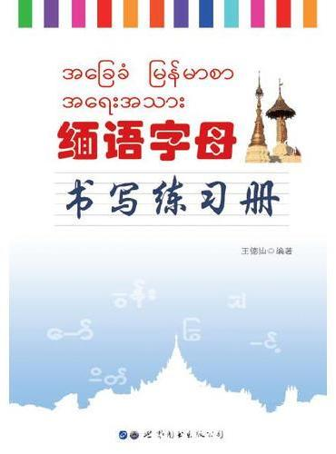 缅语字母书写练习册
