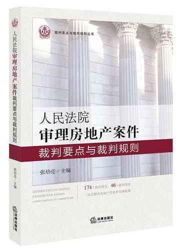 人民法院审理房地产案件裁判要点与裁判规则
