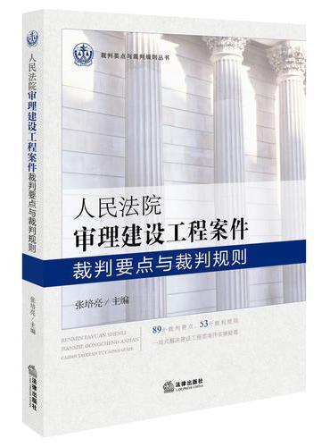 人民法院审理建设工程案件裁判要点与裁判规则
