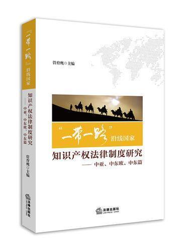 """""""一带一路""""沿线国家知识产权法律制度研究——中亚、中东欧、中东篇"""