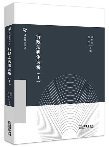 行政法判例选析(Ⅰ)