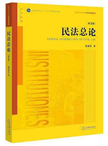 民法总论(第五版)平装