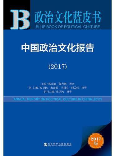 中国政治文化报告(2017)