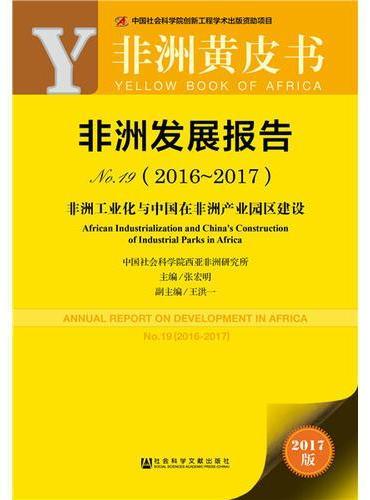 非洲发展报告No.19(2016~2017)