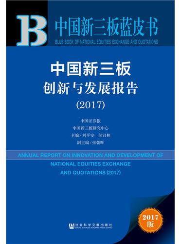 皮书系列·中国新三板蓝皮书:中国新三板创新与发展报告(2017)