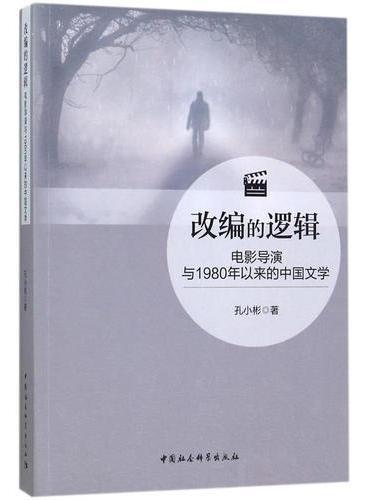 改编的逻辑-(电影导演与1980年以来的中国文学)