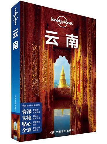 孤独星球Lonely Planet中国旅行指南系列:云南(第三版)