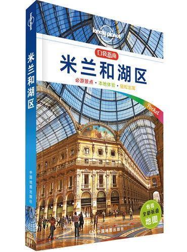 Lonely Planet旅行口袋指南系列:米兰和湖区