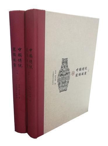 中国传统装饰图案