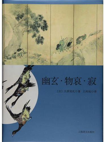 幽玄·物哀·寂:日本美学三大关键词研究(日本文学经典译丛)