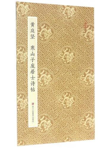 原作坊·中国书法:黄庭坚 寒山子庞居士诗帖(折装)