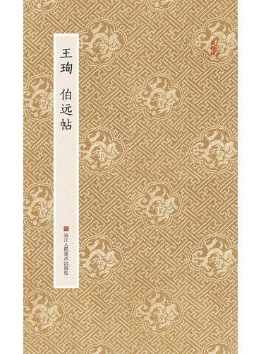 原作坊·中国书法:王珣 伯远帖(折装)