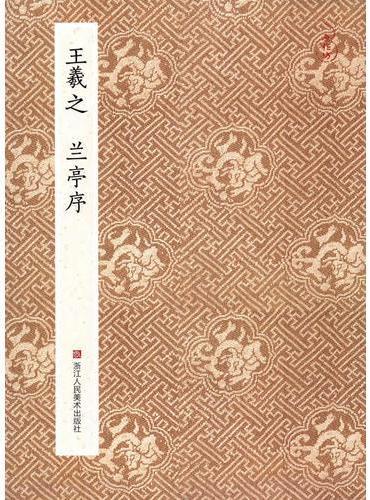 原作坊.中国书法:王羲之 兰亭序