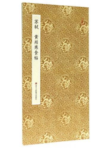 原作坊·中国书法:苏轼 黄州寒食帖(折装)