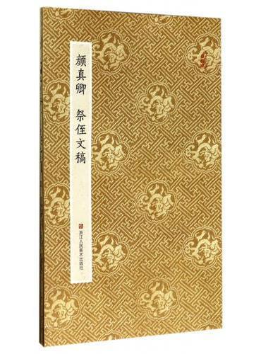 原作坊·中国书法:颜真卿 祭侄文稿(折装)
