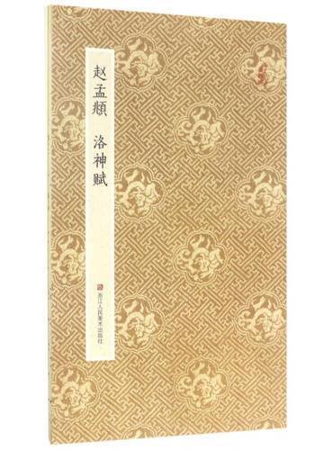 原作坊·中国书法:赵孟頫 洛神赋(折装)