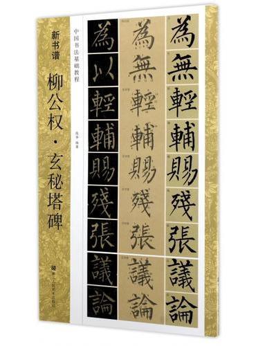 新书谱:柳公权 玄秘塔碑