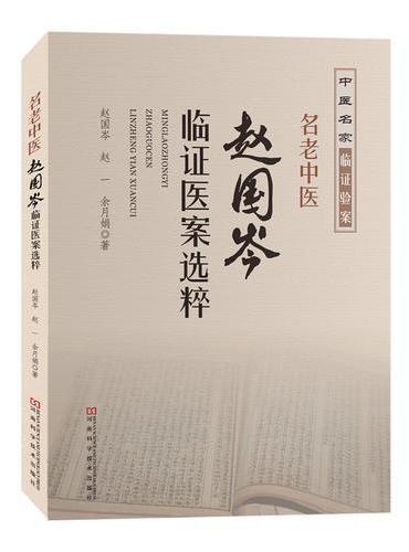 名老中医赵国岑临证医案选粹