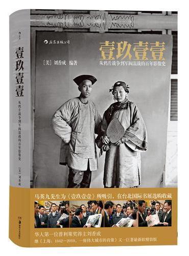 壹玖壹壹:从鸦片战争到军阀混战的百年影像史