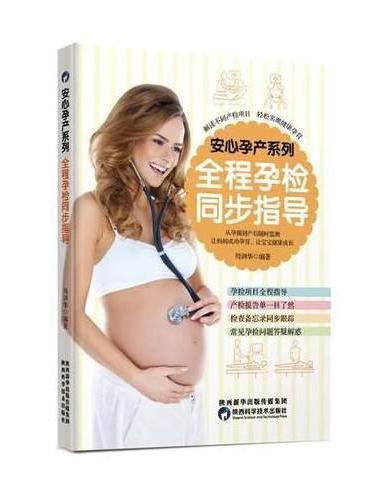 全程孕检同步指导