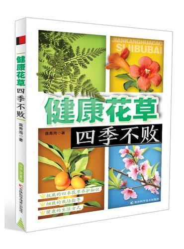 健康花草四季不败(了解花草功效,亲手打造属于自己的健康花园。)