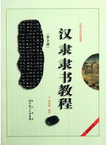 中国书法培训教程 汉隶《曹全碑》楷书教程