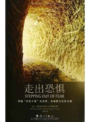 """走出恐惧:穿越""""内在小孩""""的迷思,消融我们的伤与痛(爱与信任三部曲典藏版)"""