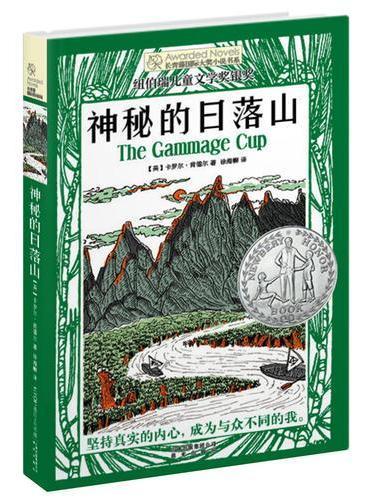长青藤国际大奖小说·第七辑:神秘的日落山