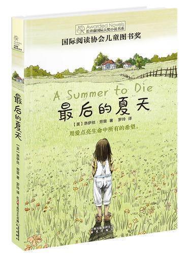 长青藤国际大奖小说·第七辑:最后的夏天
