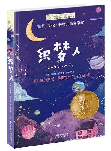 长青藤国际大奖小说·第七辑:织梦人
