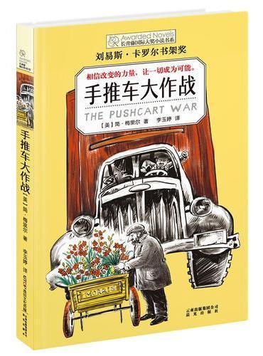 长青藤国际大奖小说·第七辑:手推车大作战