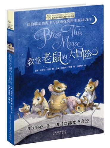 长青藤国际大奖小说·第七辑:教堂老鼠的大冒险