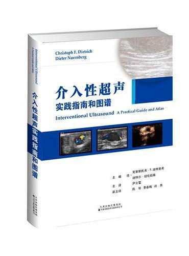 介入性超声实践指南和图谱