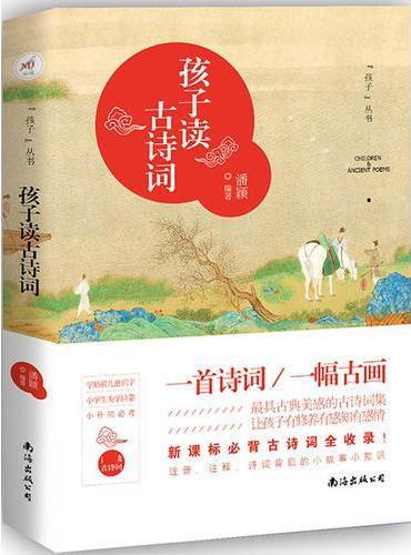《孩子读古诗词》最具古典美感的古诗词集----潘颖/编著