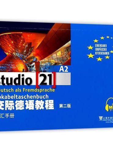 交际德语教程(第二版)A2 词汇手册(附mp3下载)