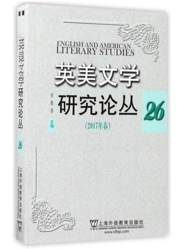 英美文学研究论丛.26