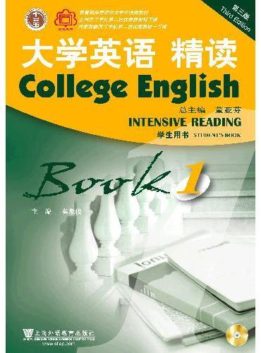 (新)大学英语(第三版)精读1学生用书(附光盘)
