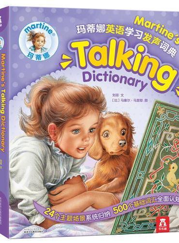 玛蒂娜英语学习发声词典