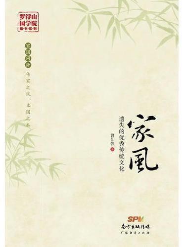 家风:遗失的优秀传统文化