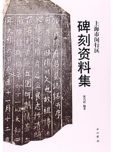 上海市闵行区碑刻资料集
