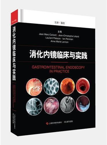 消化内镜临床与实践