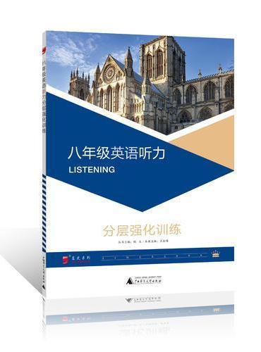 2017年蓝皮系列八年级英语听力分层强化训练,练习题复习题资料