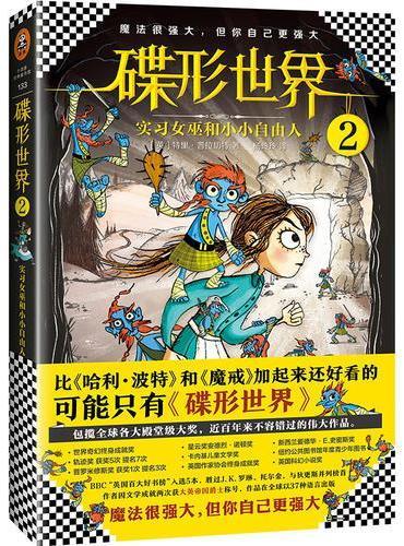 碟形世界2:实习女巫和小小自由人(比《哈利?波特》和《魔戒》加起来还好看的,可能只有《碟形世界》!)