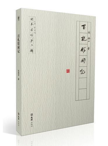 百札馆闲记(开卷书坊第六辑)