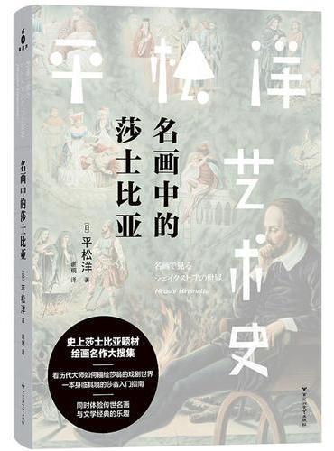 平松洋艺术史系列:名画中的莎士比亚
