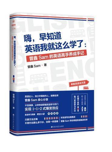 嗨,早知道英语我就这么学了:管鑫Sam的英语高手养成手记