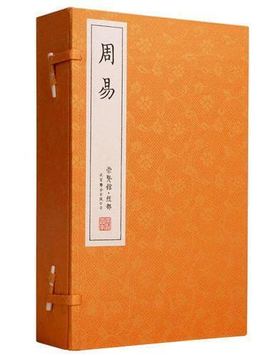 周易(崇贤馆藏书 手工宣纸线装 一函五册)